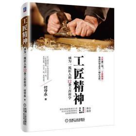 工匠精神:成为一流匠人的12条工作哲学