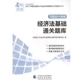 经济法基础通关题库--中财传媒版2017年度全国会计专业技术资格考试辅导系列丛书
