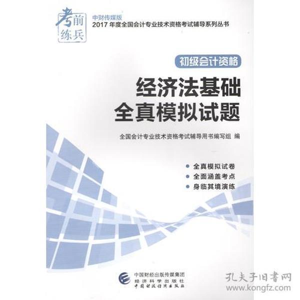 经济法基础全真模拟试题 专著 全国会计专业技术资格考试辅导用书编写组