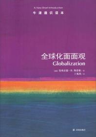 全球化面面观