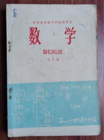 数学【第六册】(安徽省初级中学试用课本)