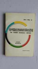 论中国经济体制改革的进程:美国阿登豪斯国际研讨会论文集