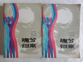 魂兮归来(全两册,无涂划,保存完好)