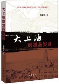 大上海的孤岛岁月