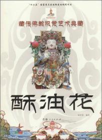 藏传佛教视觉艺术典藏 酥油花.