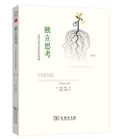 独立思考:日常生活中的批判性思维