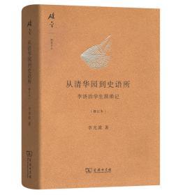 从清华园到史语所(修订本):李济治学生涯琐记