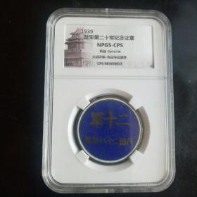非常罕见^^民国陆军第20军纪念铜证章(铜制珐琅彩,以评级装盒。)