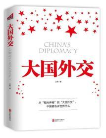 正版二手二手大国外交 王帆 北京联合出版公司 9787550272569有笔记