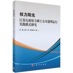 权力阳光:江苏行政权力网上公开透明运行实践模式研究