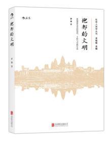 他邦的文明:柬埔寨吴哥的知识、王权和宗教生活
