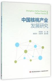 中国核桃产业发展研究