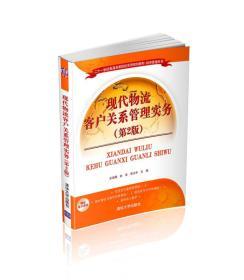 现代物流客户关系管理实务第二2版 王淑娟 清华大学出版社 97