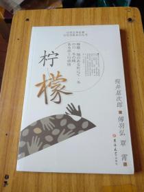 柠檬——日本文学名著 日汉对照系列丛书  全新正版塑封