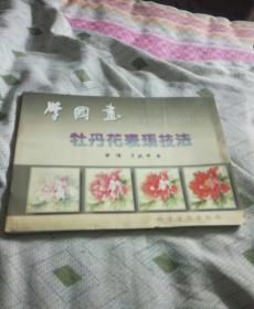 学国画牡丹花表现技法