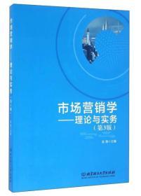 市场营销学:理论与实务(第3版)