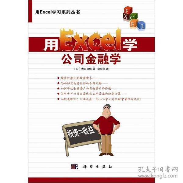 用Excel学公司金融学