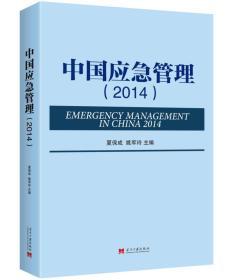中国应急管理:2014:2014