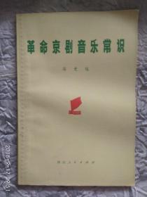 革命京剧音乐常识