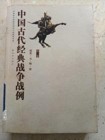中国古代经典战争战例(第三卷)——南宋·元·明·清(正版、现货、实图!)