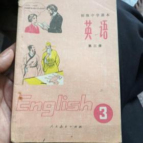 初中英文第三册1982年版