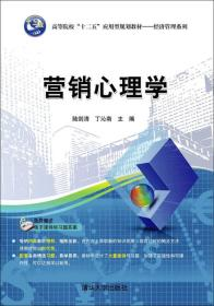 营销心理学陆剑清丁沁南清华大学9787302426615s