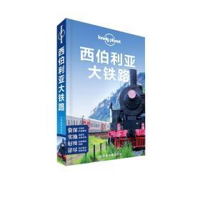 Lonely Planet旅行指南系列-西伯利亚大铁路