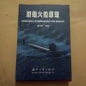 潜艇火控原理(精装)