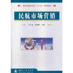【二手包邮】民航市场营销 马广岭 韩奋畴 国防工业出版社