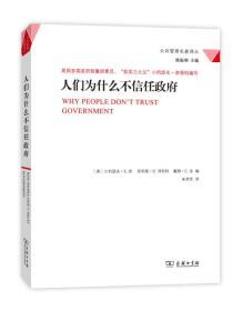 人们为什么不信任政府