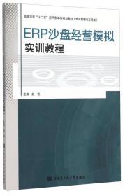 ERP沙盘经营模拟实训教程 赵艳 哈尔滨工程大学出版社 9787566111456