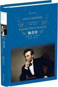 新书--经典译林新版:林肯传 (精装)