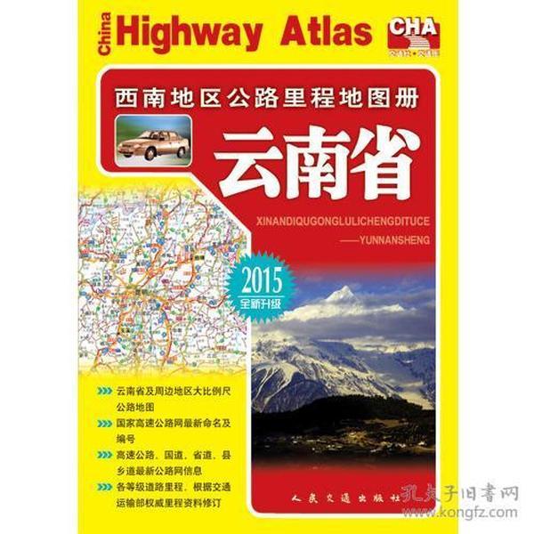 西南地区公路里程地图册——云南省(2017版)