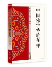 中国佛学特质在禅