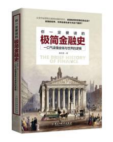 你一定爱读的极简金融史