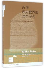 改变西方世界的26个字母(英)约翰·曼(John Man) 著;江正文 译