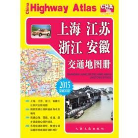 上海江苏浙江安徽交通地图册(2020全新升级)/中国自驾游地图系列