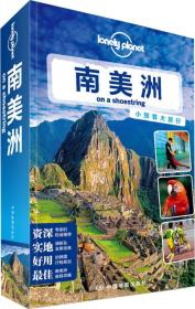 正版sh-9787503176807-南美洲
