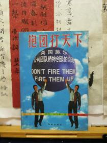 抱团打天下  美国施乐公司团队精神创造的奇迹  97年一版一印  品佳如图  书票一枚 便宜12元