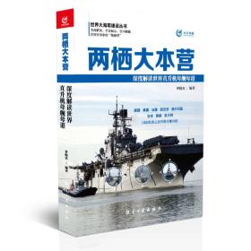 两栖大本营:深度解读世界直升机母舰母港
