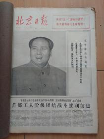 生日报/北京日报1972年5月合订本