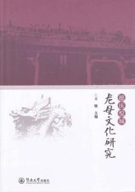 德庆悦城龙母文化研究