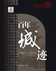 百年城迹(1900-2010):北京城貌及古建筑的百年嬗变