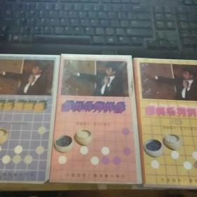 【录像带】 围棋系列讲座1-4盒   15号