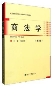 商法学(第2版)
