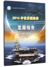 2014年世界国防费发展报告