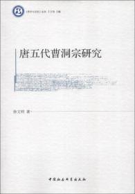 《哲学与文化》丛书:唐五代曹洞宗研究