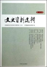 文史资料选辑(第163辑)