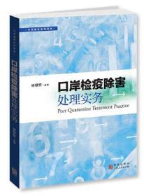 外贸通关系列用书:口岸检疫除害处理实务