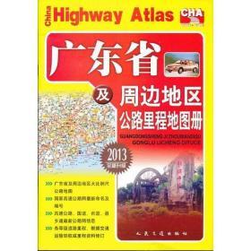 广东省及周边地区公路里程地图册(2020全新升级)/中国自驾游地图系列